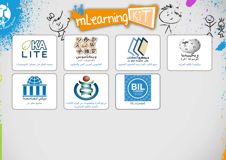 Arabic resources homepage